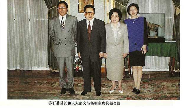 乔石委员长和夫人郁文与杨明主席伉俪合影