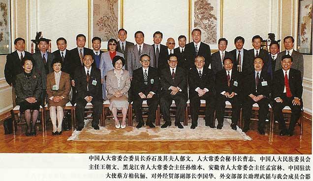中国人大常委会委员和我会成员合影