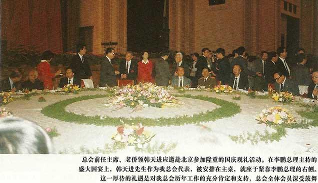 老侨领韩天进应邀赴北京参加隆重的国庆观礼活动