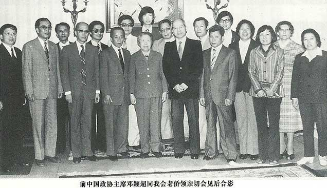 邓颖超主席同我会老侨领亲切会见