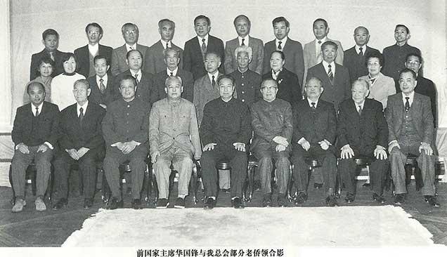 前国家主席华国锋与我总会部分老侨领合影