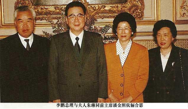 李鹏总理与夫人朱琳同主席潘金照伉俪合影
