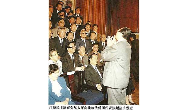 江泽民主席在会见大厅向我旅法侨团代表频频招手致意